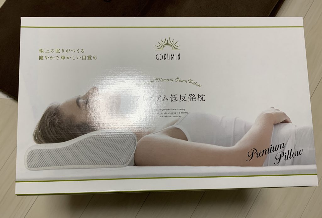 GOKUMIN 低反発枕を試してみた!